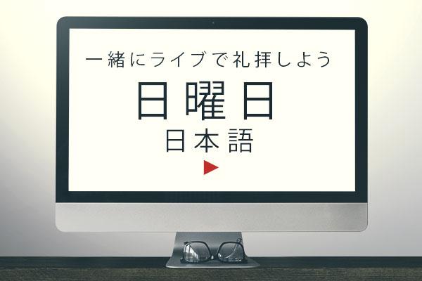 Faith South Bay Nihongobu LIVE - 9am